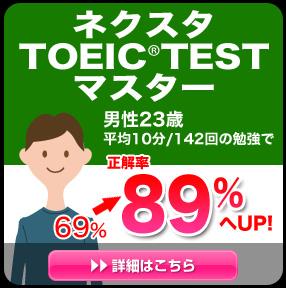TOEIC TESTの勉強法